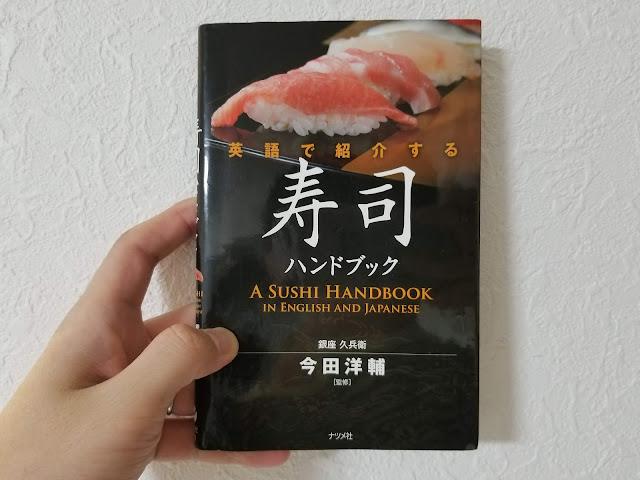 寿司の握り方を勉強した寿司ハンドブックの画像