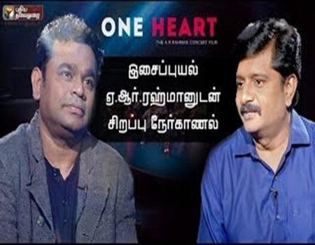 EXCLUSIVE  Interview with AR Rahman 06-09-2017 Puthiya Thalaimurai Tv
