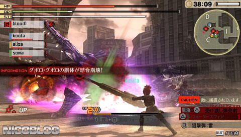 game Games God Eater 2 psp