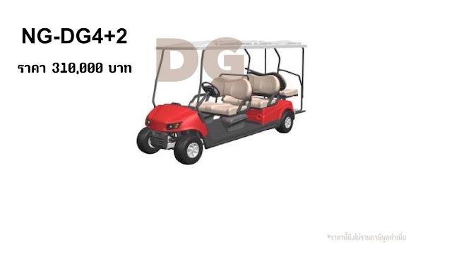 รถกอล์ฟ 4+2 ที่นัง