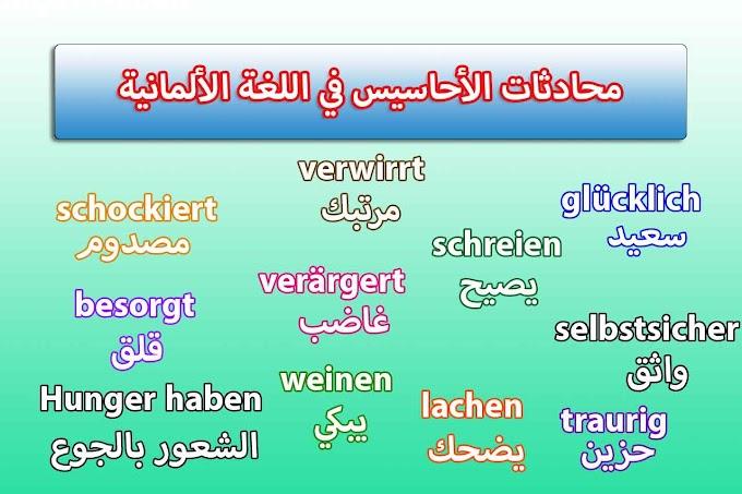محادثات الأحاسيس في اللغة الألمانية اكتشفها الآن
