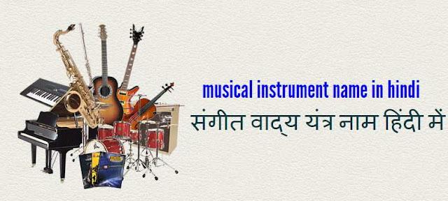 संगीत वाद्य यंत्रों नाम हिंदी में