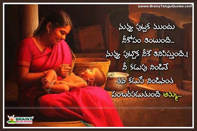 mother and baby hd wallpapers, telugu mother hd wallpapers, online mother loving messages
