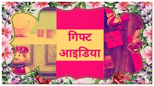 Romantic Gift Ideas Kaise Choose Kare For Any One In Hindi