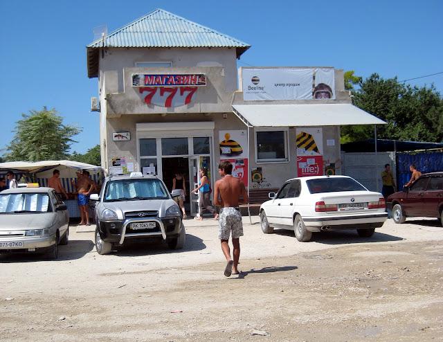 Магазин три топора