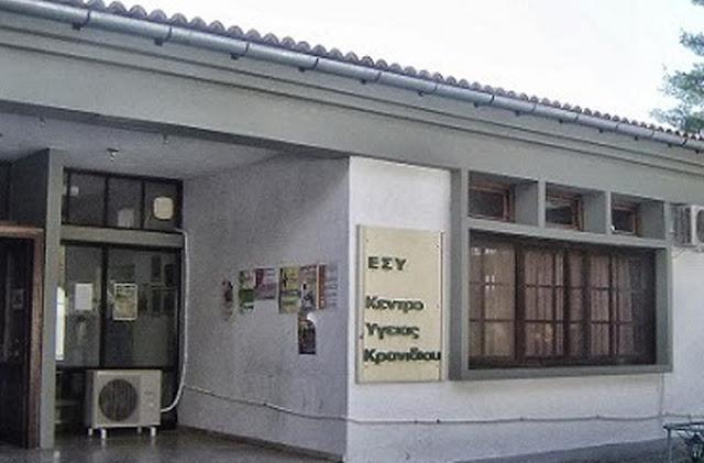 Εκκληση για συλλογή φαρμακευτικού υλικού για το Κέντρο Υγείας Κρανιδίου