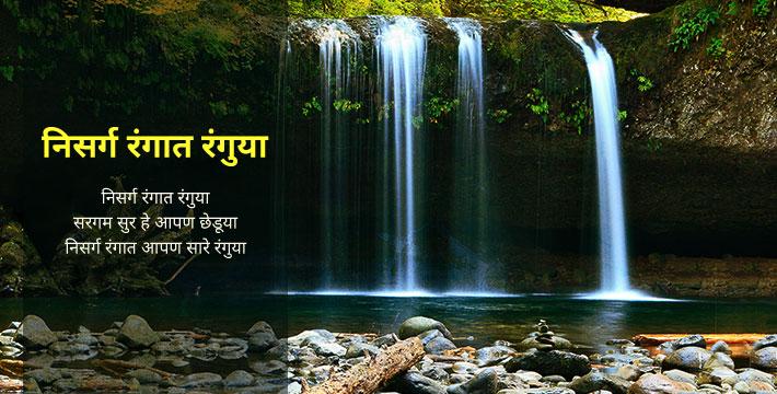 निसर्ग रंगात रंगुया - मराठी कविता । Nisarg Rangat Ranguya - Marathi Kavita