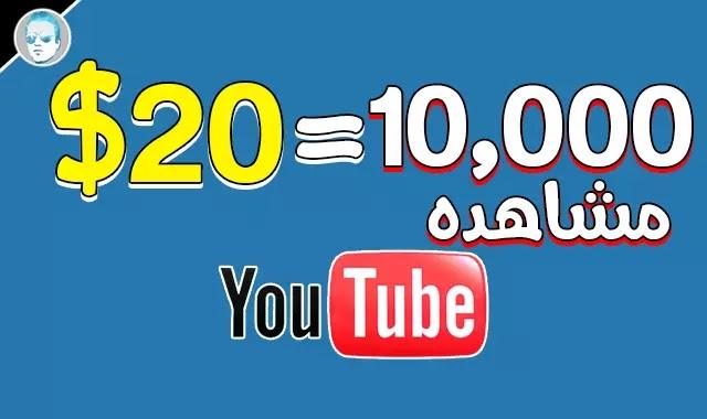 ربحت 20$ من 10,000 مشاهدة علي يوتيوب ! طريقة الربح من اليوتيوب بمشاهدات قليله