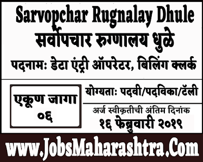 Sarvopchar Rugnalay Dhule Recruitment 2019