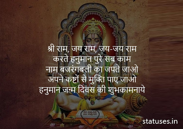 Wishes for Hanuman Jayanti