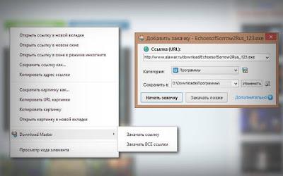 إضافة-Download-Master-لتحميل-الفيديو