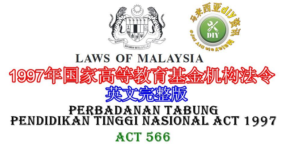 1997年国家高等教育基金机构法令 Malaysia Diy Info