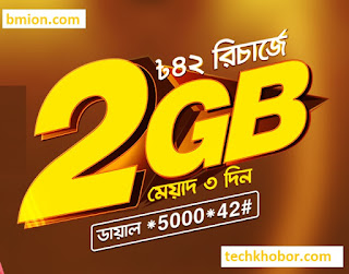Banglalink-2GB-42Tk-Internet-Offer-3Days-3GB-42Tk-45Tk-2Days