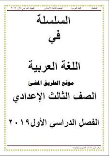 المذكرة الافضل فى اللغة العربية للشهادة الاعدادية (الصف الثالث الاعدادى) الترم الاول  , سلسلة ابن عاصم