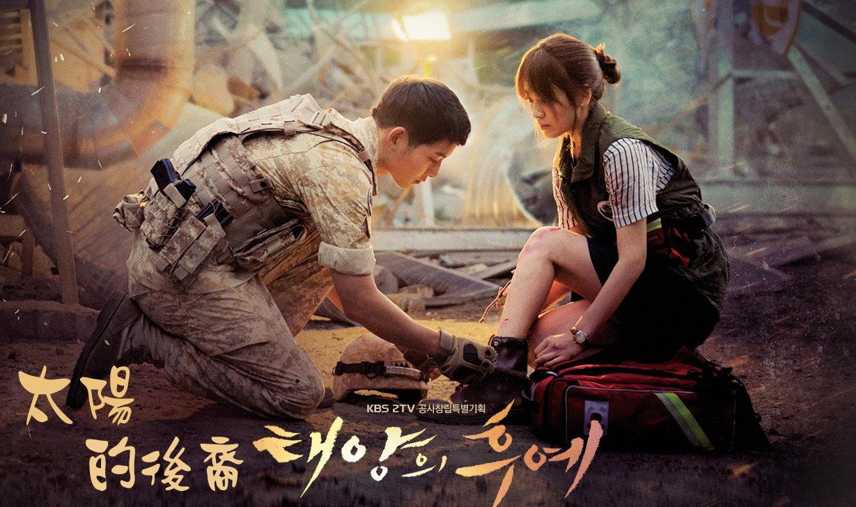 《2016韓劇 太陽的後裔》太陽的後裔線上看 ~ 宋仲基、宋慧喬