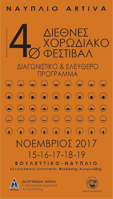 """Έρχεται το """"Ναύπλιο - Artiva 4ο Διεθνές Χορωδιακό Φεστιβάλ"""""""