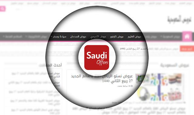 عروض السعودية - كل جديد عن عروض السعودية