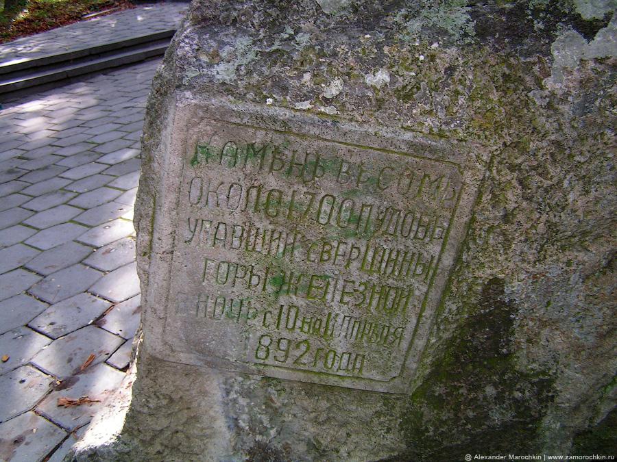 Надпись на камне, упавшем с горы Железной