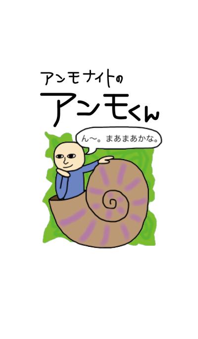ammonite boy