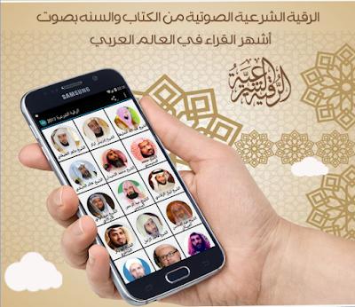 أفضل تطبيق للرقية الشرعية الصوتية من الكتاب والسنه بصوت أشهر القراء في العالم العربي