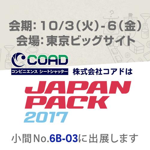10/3(火)から10/6(金)JAPAN PACK 2017出展 ご来場お待ちしております