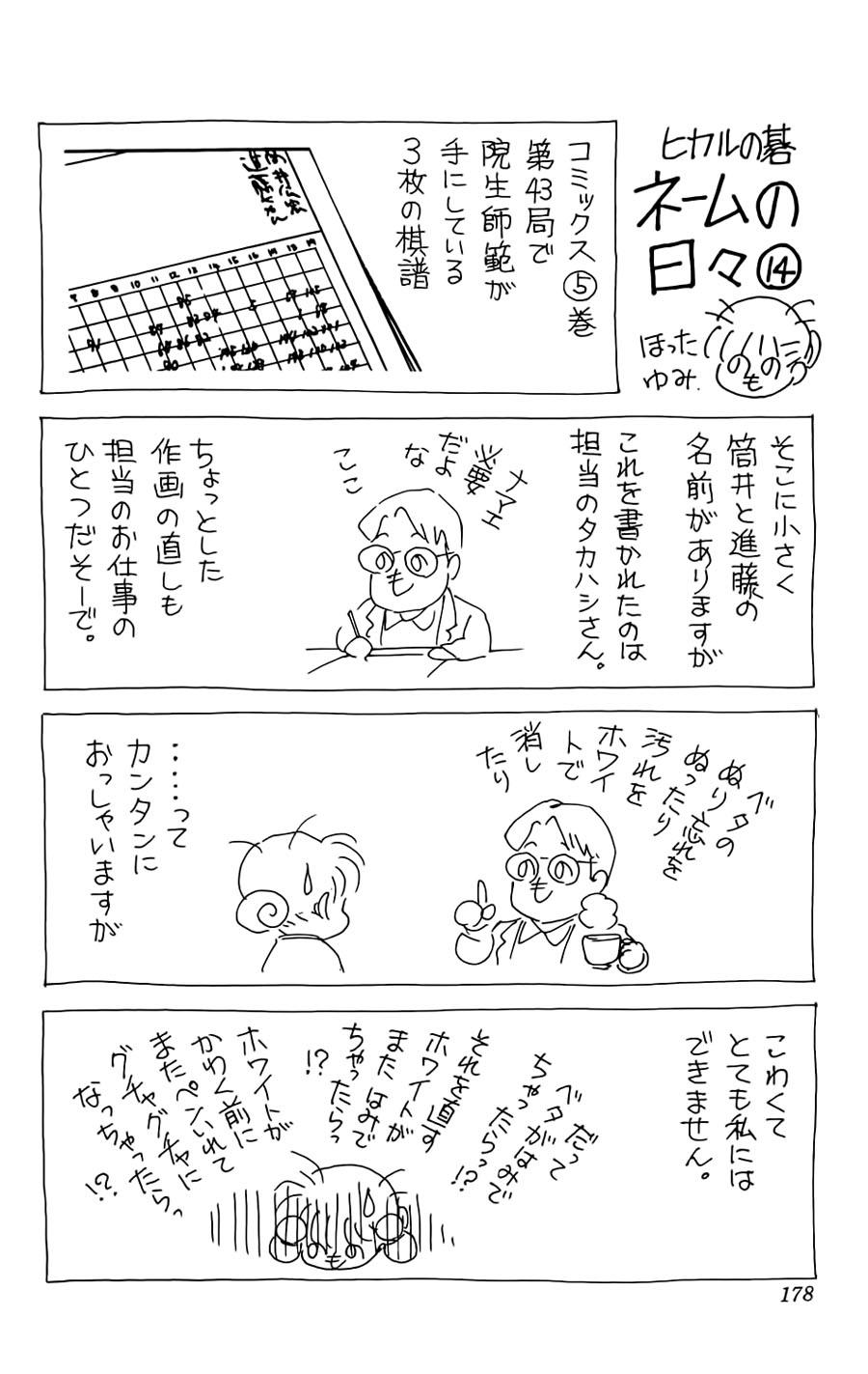 Hikaru No Go hikaru no go chap 42 trang 23