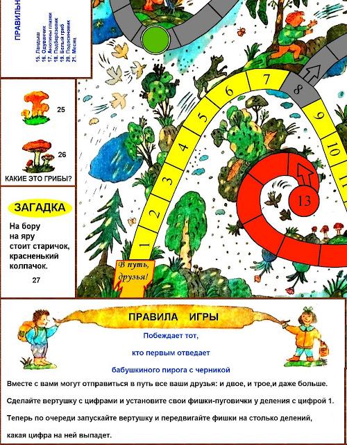 Игры из детских журналов СССР, советских. В путь, друзья настольная игра журнал Весёлые картинки Мария Авсюк.