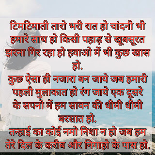 2018 Top Shayari of love by writer Sohrab Mirza