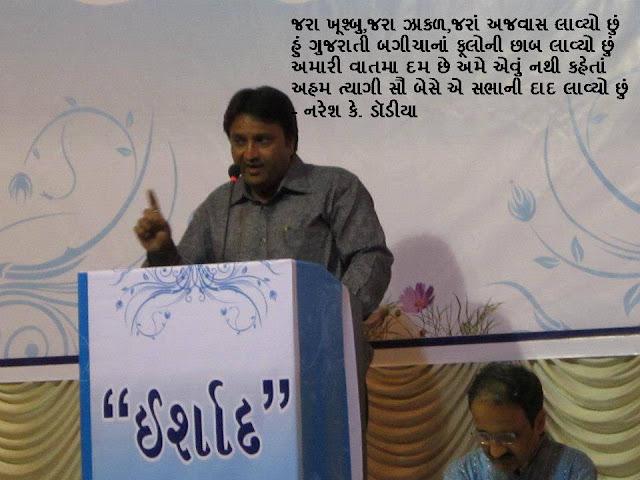 जरा खूश्बु,जरा झाकळ,जरां अजवास लाव्यो छुं Gujarati Muktak By Naresh K. Dodia