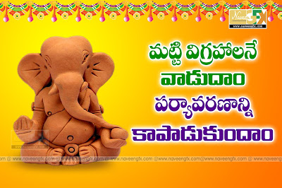 eco-friendly-ganesha-quotes-and-greetings-in-telugu-naveengfx.com