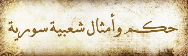 أجمل الحكم والأمثال الشعبية السورية