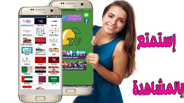اليكم تحميل  تطبيقات رائعة و جديدة لمشاهدة القنوات المشفرة على الهاتف Android Live Tv 2019