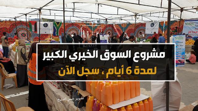 مشروع السوق الخيري الكبير ( لحوم ، فواكه ، خضروات ) للأسر الفقيرة من جمعية إسناد
