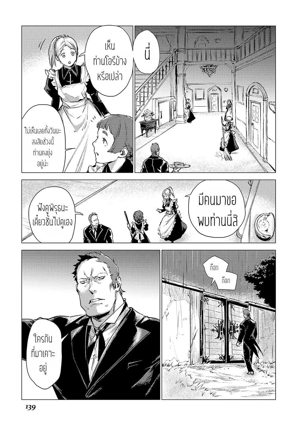 อ่านการ์ตูน Ojii sama ga iku ตอนที่ 4 หน้าที่ 22