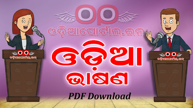 "Download ""Republic Day 2017"" or ""Gana Tantra Divas 2017"" of India Speech For School & College Students in Odia Text. You can download in eBook or PDF for high quality print. Download ""Republic Day"" Speech in Odia For School & College Students (PDF)"