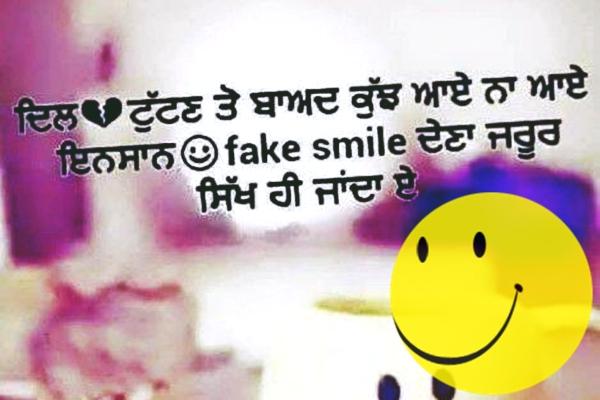 Fake Smile - Punjabi Whatsapp Status 2016