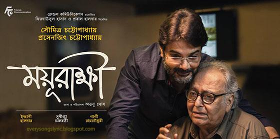 Mayurakshi Bengali Movie 2017 Official Trailer starring Soumitra Chattopadhyay  Prosenjit Chatterjee