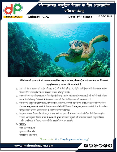 DP | IBPS Clerk Mains Special : International Training Centre For Operational Oceanography  | 25-12-17