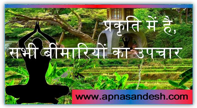 प्रकृति में है, सभी बीमारियों का उपचार - In nature, treatment of all diseases