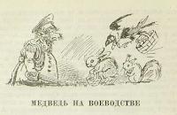 istorija-sozdanija-skazok-saltykova-shhedrina