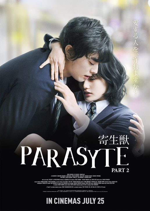 Parasyte Part 2 (2015) ปรสิต เพื่อนรักเขมือบโลก ภาค 2