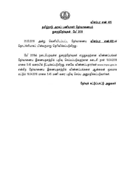 TNPSC-மே 2018 துறை தேர்வுகளுக்கு விண்ணப்பிக்க 19.4.2018 வரை கால நீட்டிப்பு செய்யப்பட்டு உள்ளது.