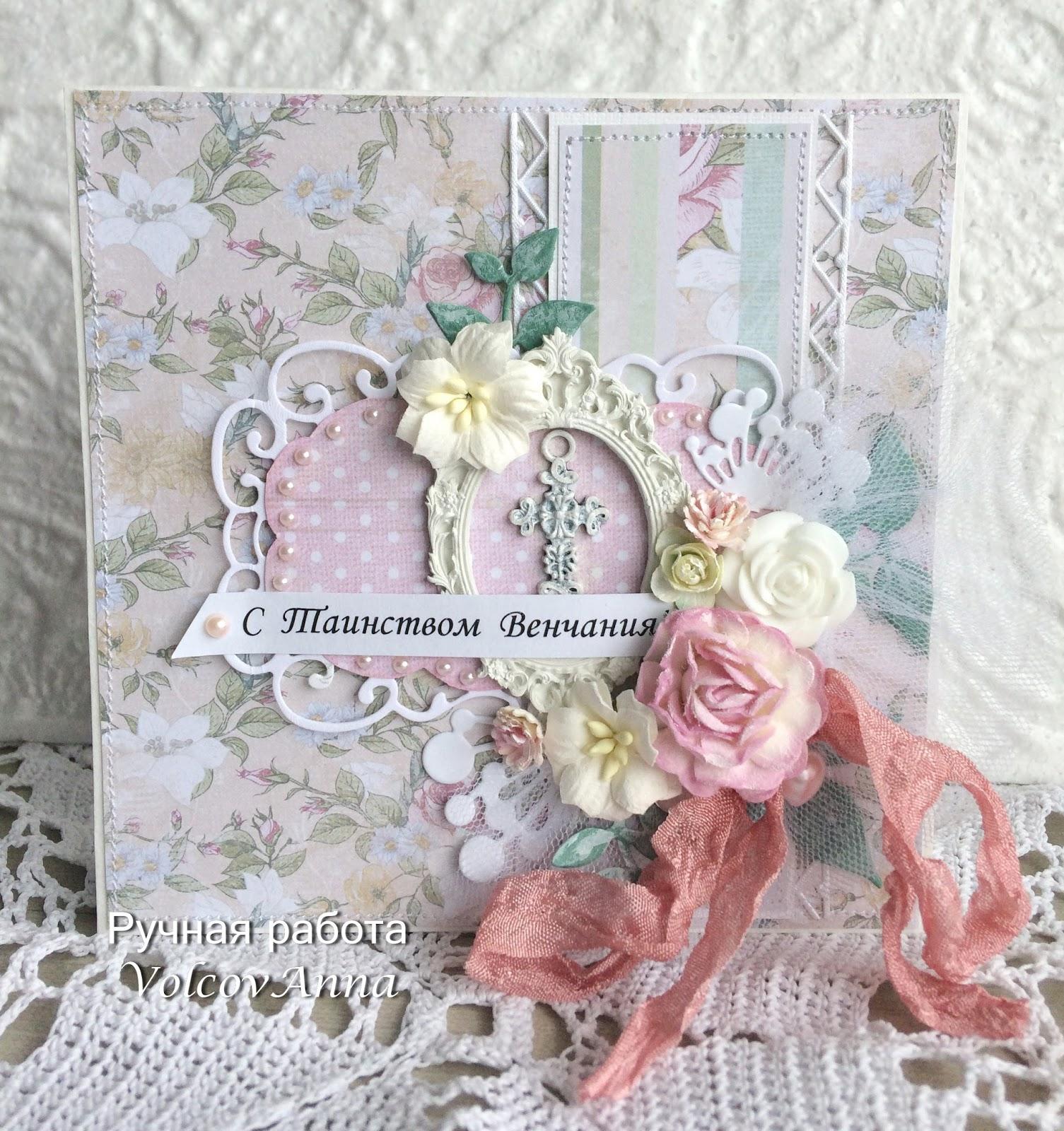 Венчание картинка открытка