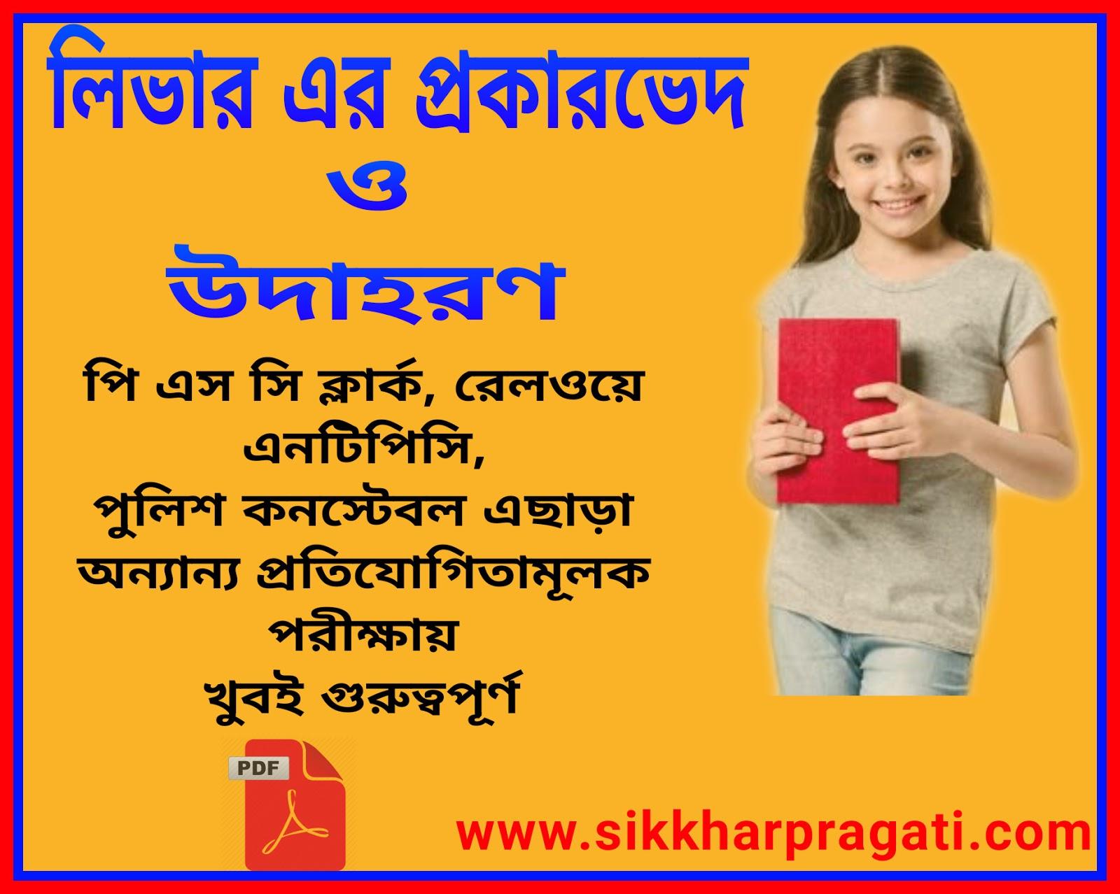 Types and examples of liver Pdf in Bengali লিভার এর প্রকারভেদ ও উদাহরণ