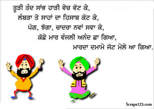punjabi quotes image whatsapp