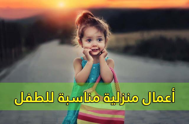 أعمال منزلية مناسبة للطفل لتعليمه تحمل المسؤولية والاعتماد على النفس