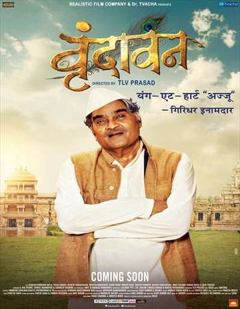 Poster Of Vrundavan 2016 Marathi 900MB pDVD x264 Free Download Watch Online Worldfree4u