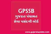 Gujarat Panchayat Seva Pasandgi Mandal (GPSSB)