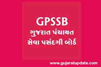 GPSSB District Allotment List for Mukhya Sevika, Staff Nurse