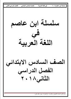 تحميل مذكرة اللغة العربية الصف السادس الابتدائي الترم الثاني , مذكرة ابن عاصم عربى سادسة  ابتدائى